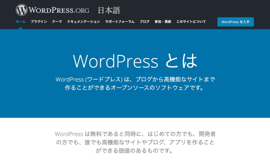 WordPress.orgのトップページ